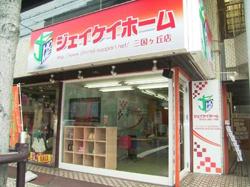 ジェイケイホーム三国ヶ丘店(株)JKH大阪不動産の写真