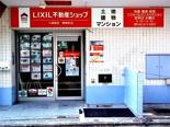 LIXIL不動産ショップ 小森設計 南浦和店/羽生店の写真