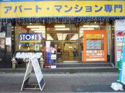 株式会社ストーンズ・アフィット鷺沼本店の写真