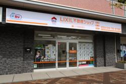 LIXIL不動産ショップ レオ不動産販売の写真