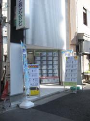 ランドアーク株式会社 江古田支店の写真
