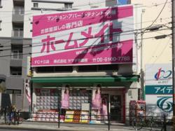 ホームメイトFC十三店 株式会社ヤマダ不動産の写真
