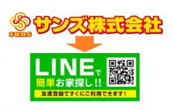 サンズ  LINE