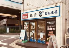 大森町店の丼丸では2色ユッケ丼がおススメです