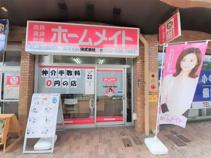 ホームメイト 浄心駅前店